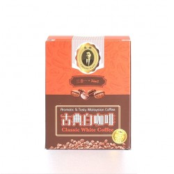 Classic White Coffee Aromatic & Tasty Malaysian Coffee 3 in 1 With Sugar 古典白咖啡(有糖)